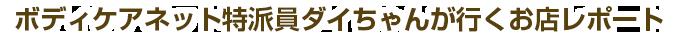 """刈谷市の韓国エステ""""エステ・ワン""""さんへ突撃!マジで大満足♪"""