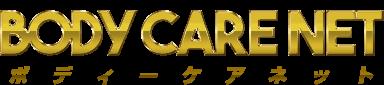 名古屋で韓国エステ・中国エステならボディーケアネットロゴ