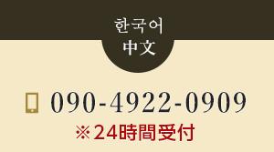 韓国語・中国語 TEL:090-5632-0434 ※24時間受付