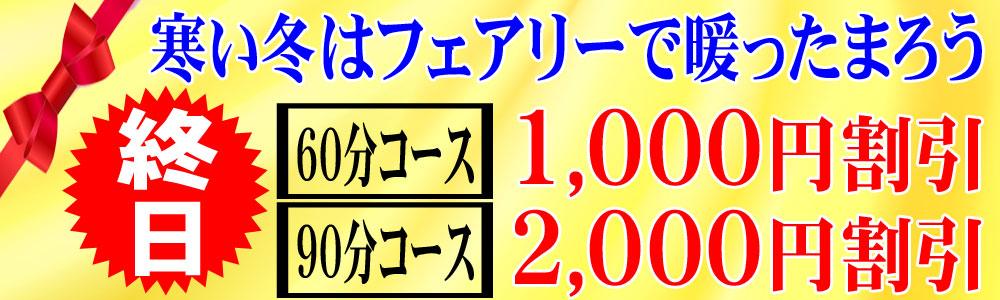 12月限定イベント