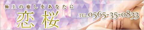 恋桜 豊田