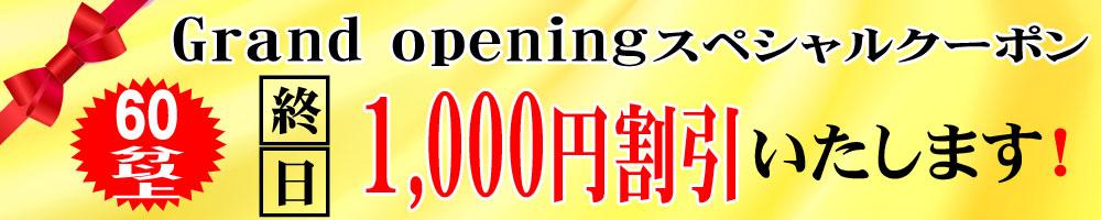 60分以上のコース→終日1,000円off☆