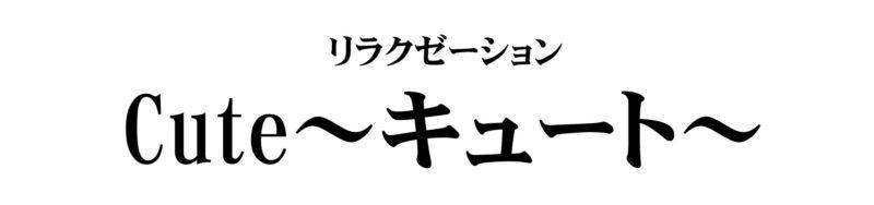 【Cute~キュート~】高岳