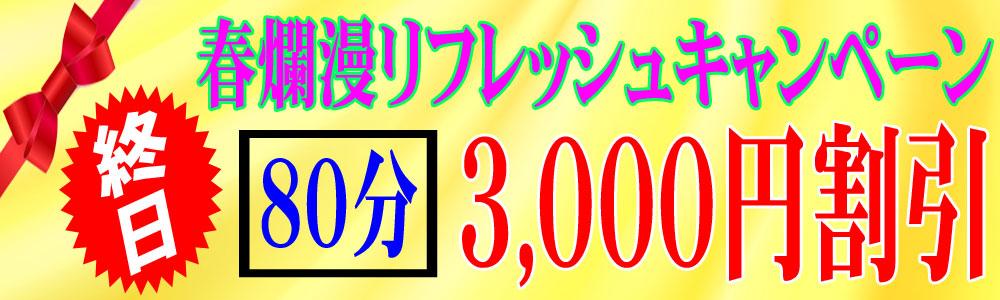 春爛漫イベント2