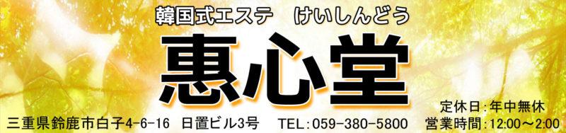 【恵心堂】三重/鈴鹿
