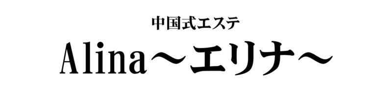 【Alina~エリナ】新栄町