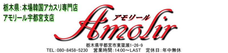 【アモリール】宇都宮