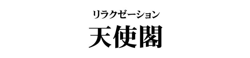 【天使閣】上飯田