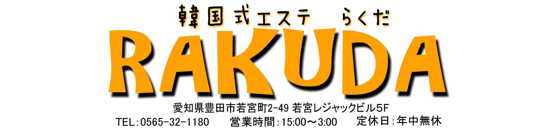 【RAKUDA~らくだ】愛知/豊田
