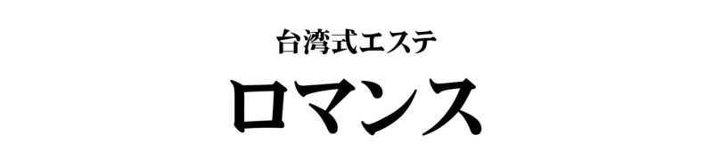 【ロマンス】新栄