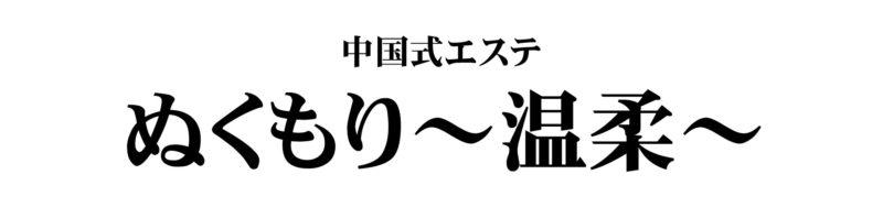 【ぬくもり~温柔~】新栄町