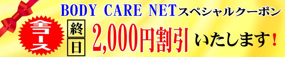 ★新OPEN割引・19時迄2,000円割引★