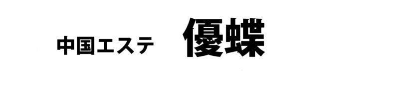 【優蝶】黄金駅