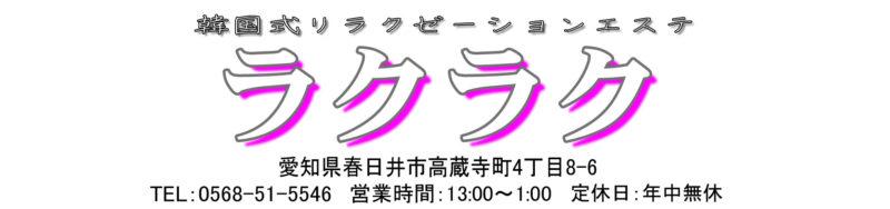 【ラクラク】愛知/高蔵寺