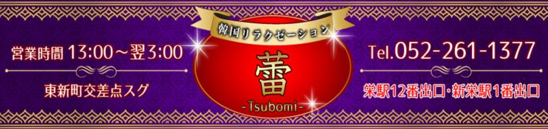 【蕾】東新町