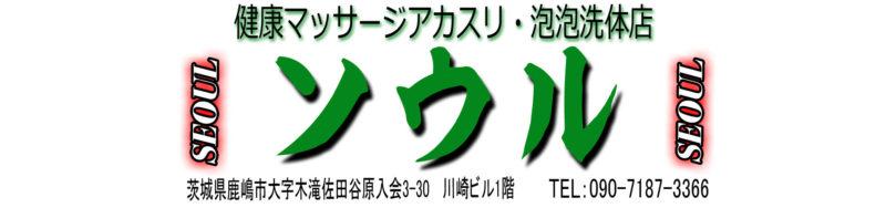 【ソウル】鹿島