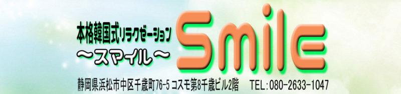 【スマイル】浜松