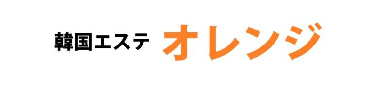 【オレンジ】岩倉市