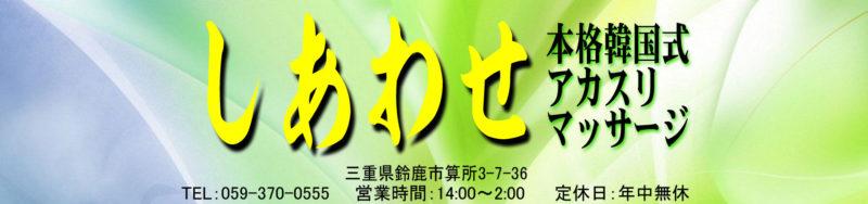 【しあわせ】三重/鈴鹿
