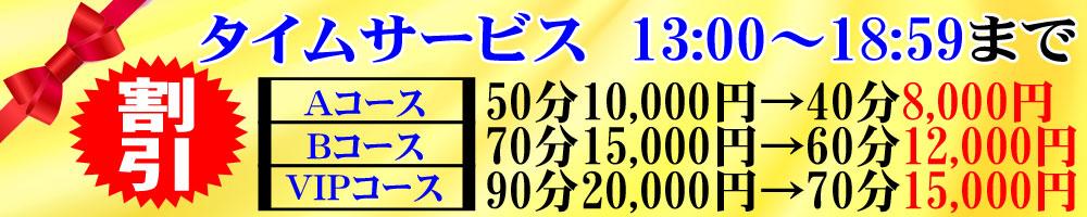 タイムサービス13:00~18:59