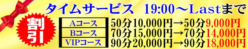 タイムサービス19:00~Last