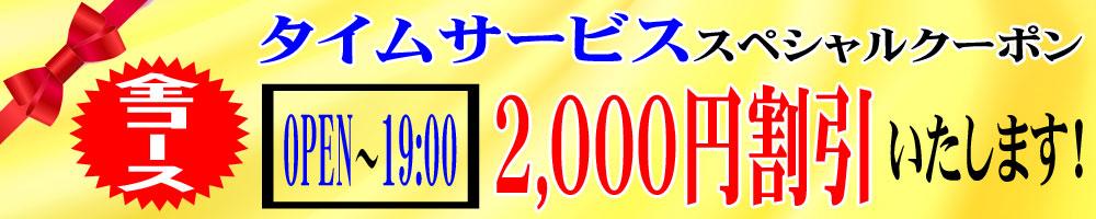 タイムサービス 19:00までは全コース2,000円割引実施