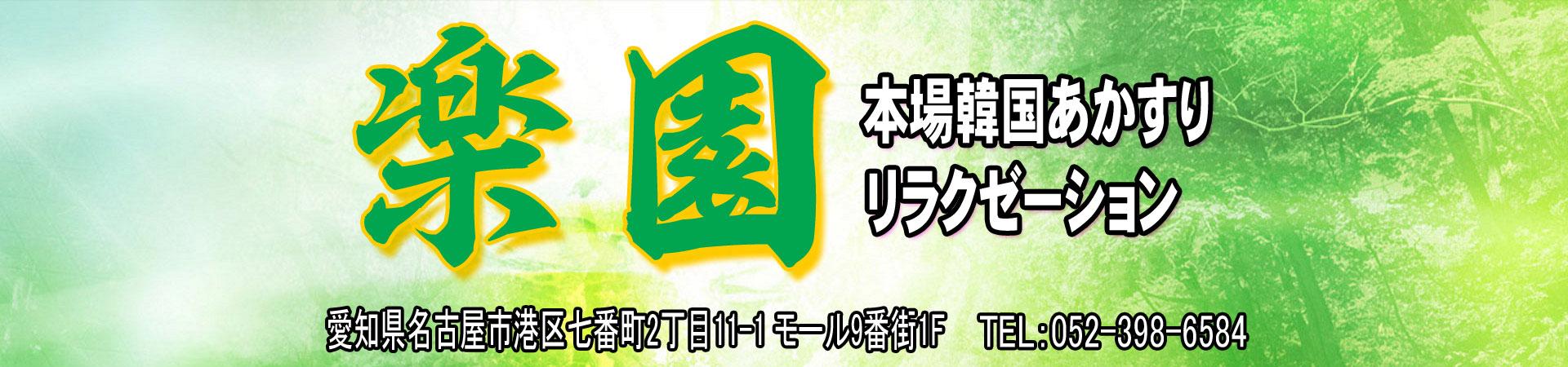 【楽園】名古屋/港区