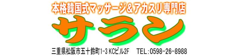【サラン】三重/松阪