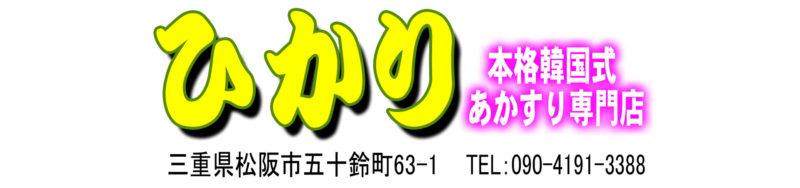 【ひかり】松阪