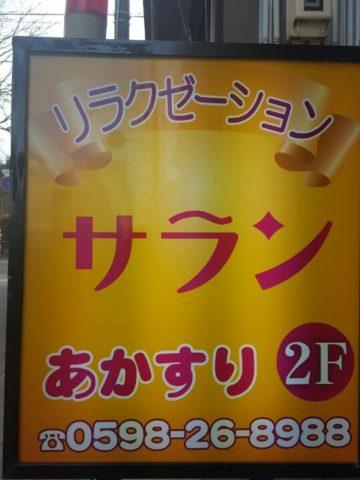 韓国エステ【サラン】松阪