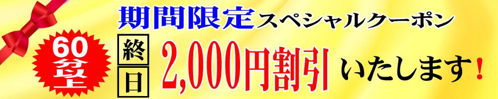 2000円割引