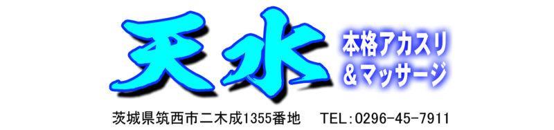 【天水】茨城/筑西