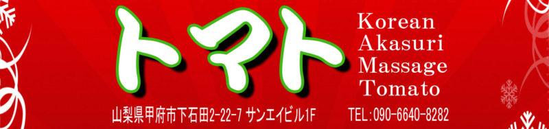 【トマト】甲府