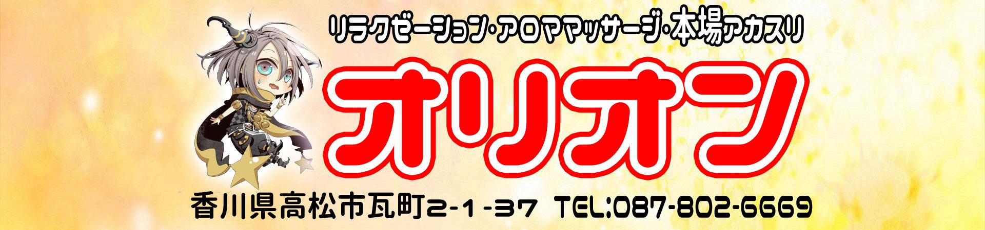 【オリオン】香川/高松