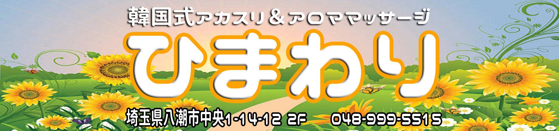 【ひまわり】埼玉/八潮市
