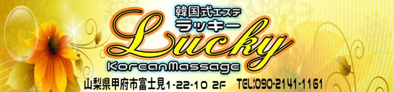 【Lucky】甲府/山梨