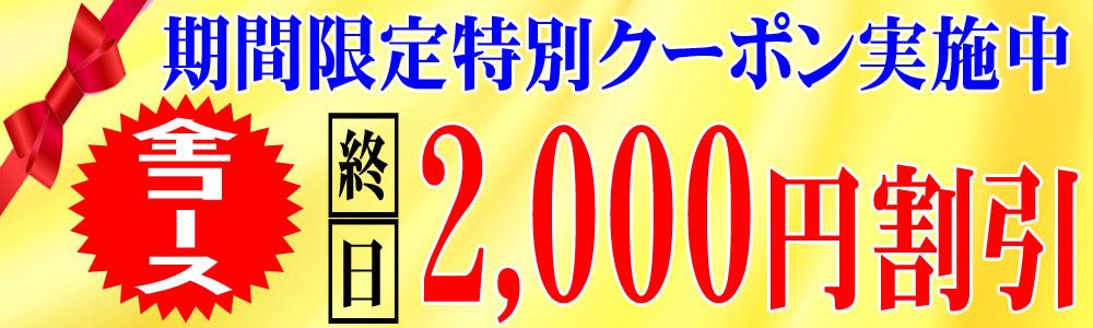 全コース2000円割引