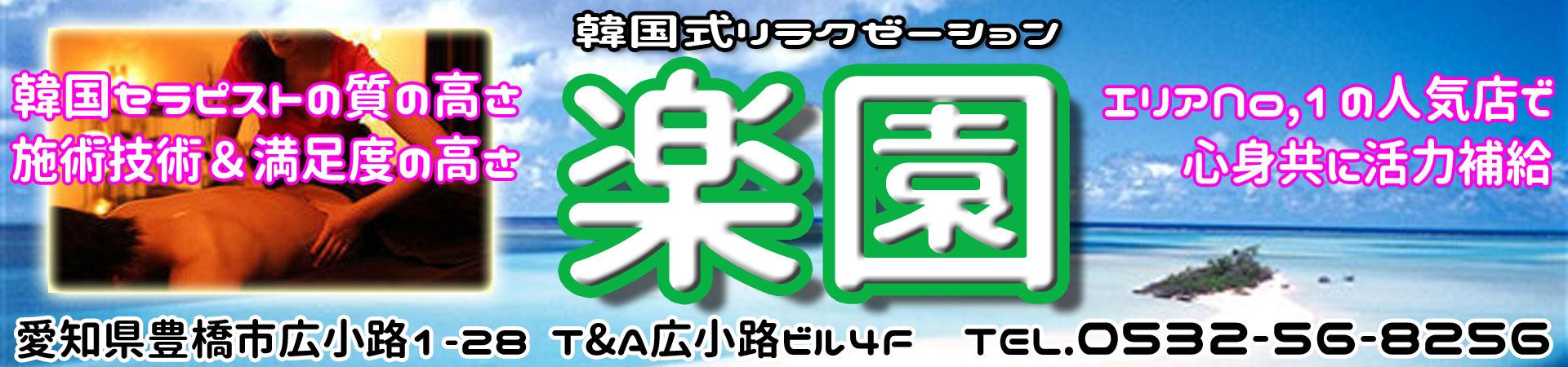 【楽園】豊橋/愛知