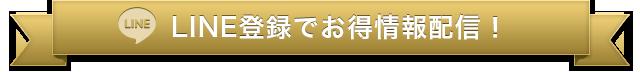 LINE登録でお得情報配信!