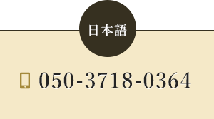 日本語 TEL:050-3718-0364