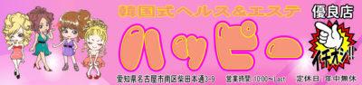 【ハッピー】南区柴田/名古屋