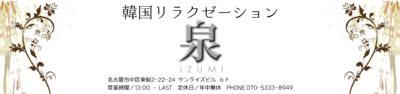 【泉】東新町