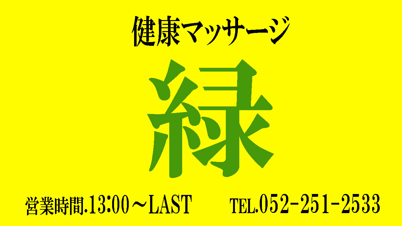 【緑】新栄/名古屋