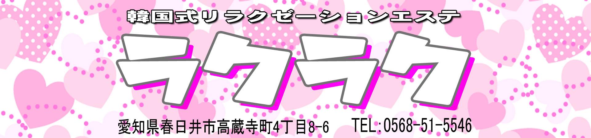 【ラクラク】高蔵寺/愛知