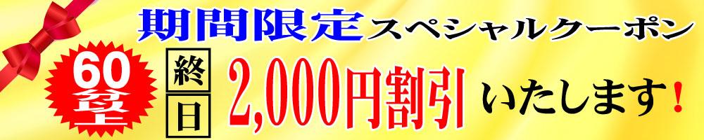 終日60分以上のコース2,000円off♪(月~木曜日)