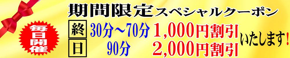 期間限定スペシャル終日クーポン