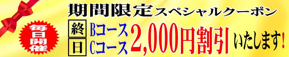 Bコース60分&Cコース70分が終日2,000円off☆