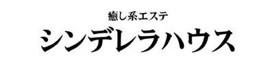 【シンデレラハウス】新栄町