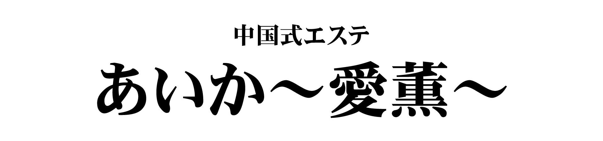 【愛薫】新栄