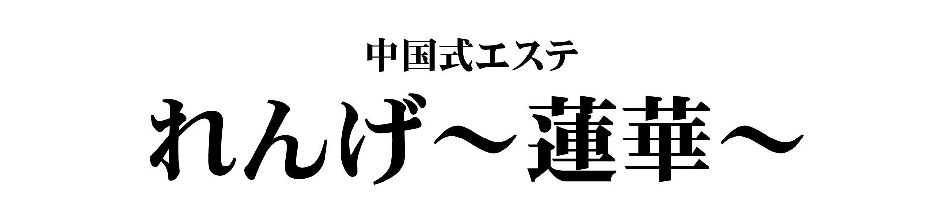 【蓮華~れんげ】新栄町
